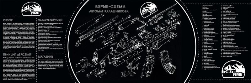 Коврик ShotTime для чистки оружия АК-47 цвет-фон черный, рисунок-белый, 90*30 см, фото 2