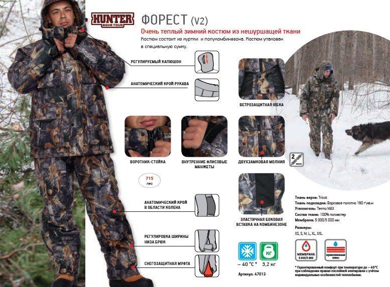 "NOVA TOUR Костюм зимний для охоты ""Форест v.2"" HUNTER, фото 2"