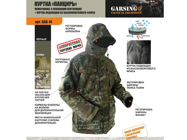 Garsing Куртка Field parka+Подклад флис GSG-14, фото 3