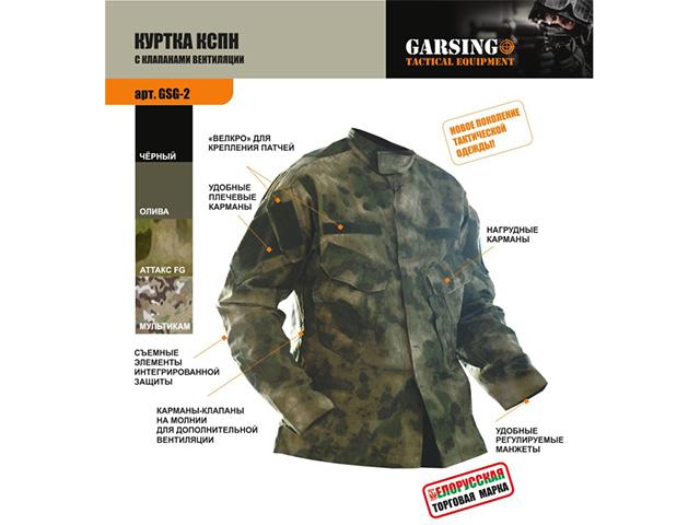 Garsing Куртка КСПН с клапанами вентиляции  GSG-2, фото 3