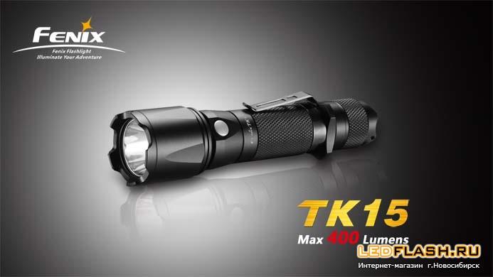 Fenix Тактический фонарь ТК15 Cree XP-G LED S2, фото 2
