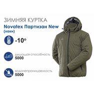 """NOVATEX Куртка """"Партизан NEW"""" PAYER таслан, фото 1"""